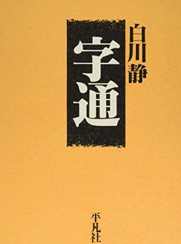 9784582128048: Jitsu
