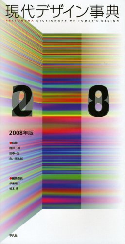 9784582129274: Gendai dezain jiten = Dictionary of today's design, 2008
