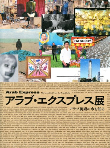 9784582206708: Arab Express - The Latest Art From The Arab World