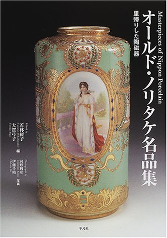 9784582247220: Masterpieces of Nippon Porcelain (also called: Masterpieces of Old Noritake)