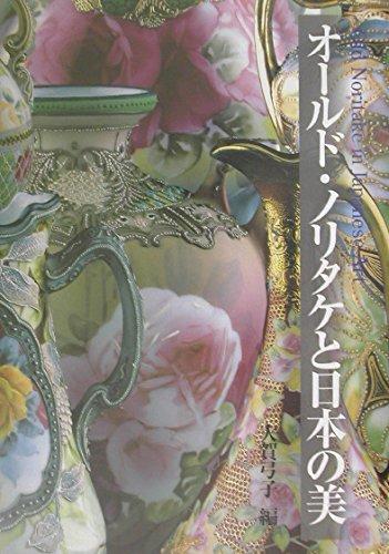 """9784582247244: OÌ""""rudo Noritake to Nihon no bi = Old Noritake in Japanese art"""