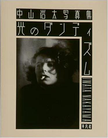 Iwata Nakayama, 1895-1945: Nakayama, Iwata