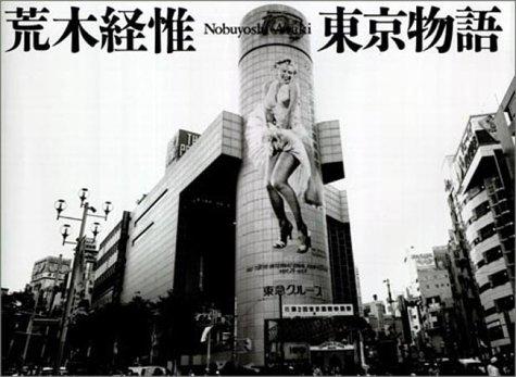 Tokyo Story: Araki, Nobuyoshi