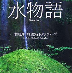 Mizu monogatari = Water story: Meiki Rin; KiboÃŒ
