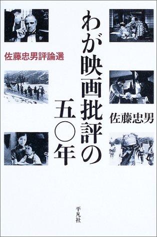 wagaegahihyonogo¿toshi-satotadaohyoronsen [Sep 01, 2003] tadao, sato: tadao, sato