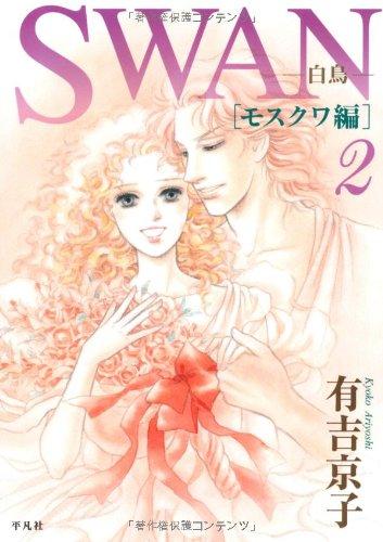 Swan - Moscow Hen - Vol.2 [Japanese Edition]: Kyoko Ariyoshi