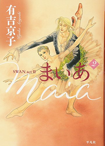 9784582287820: Maia Swan Act 2 Vol.2 (In Japanese)