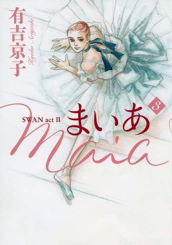 9784582287837: Maia Swan Act 2 Vol.3 (In Japanese)