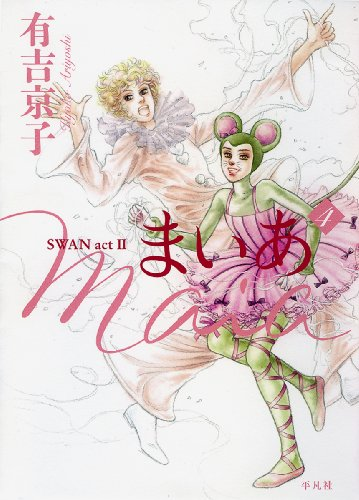 9784582287844: Maia Swan Act 2 Vol.4 (In Japanese)