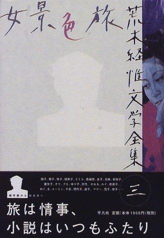 9784582309133: 荒木経惟文学全集〈3〉女景色旅