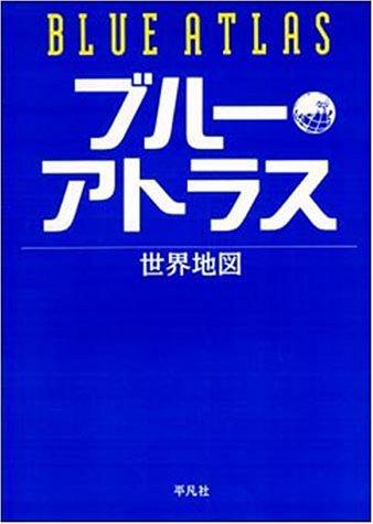 Buru atorasu: Sekai chizu, Nihon chizu =: Heibonsha Chizu Shuppan