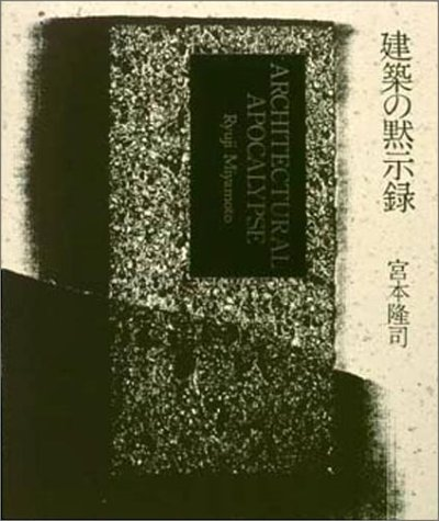 9784582544114: Architectural Apocalypse / Kenchiku no Mokushiroku (English and Japanese Edition)