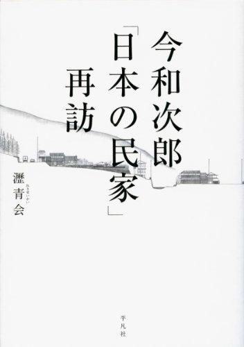 """9784582544404: Kon Wajirō """"Nihon no minka"""" saihō"""