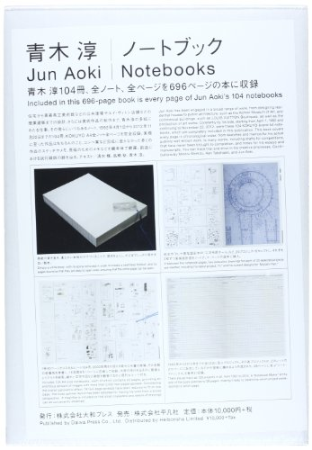 9784582544480: Jun Aoki - Notebooks