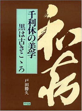 9784582623055: Sen no Rikyū no bigaku: Kuro wa furuki kokoro (Japanese Edition)