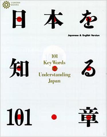 101 Keywords for Understanding Japan (English and Japanese Edition) by Books,.