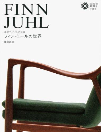 9784582634648: Finn Juhl Design Art Book Denmark [Tankobon Hardcover]
