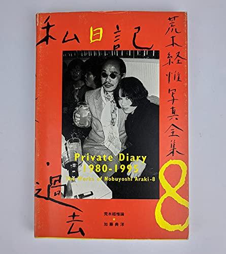 9784582664089: Private Diary 1995 (v. 8)