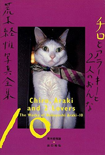 9784582664102: Chiro Araki and Lovers Works of Araki 10 (v. 10)