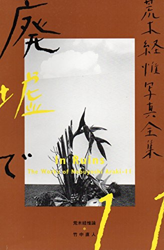 In Ruins Works of Araki Volume 11 (v. 11) (9784582664119) by Nobuyoshi Araki
