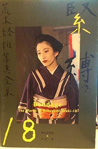 9784582664188: Nobuyoshi Araki - the Works: Bondage No. 18 (Japanese Edition)