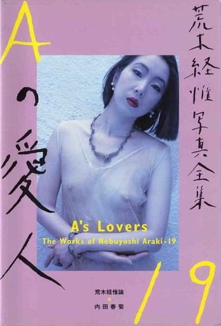 9784582664195: As Lovers (Works) (Japanese Edition)