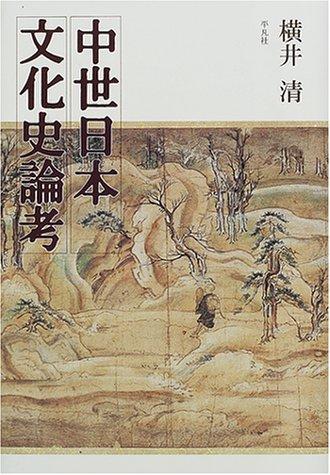 9784582747010: Chūsei Nihon bunkashi ronkō (Japanese Edition)