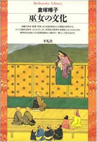 9784582760392: Fujo no bunka (Heibonsha library) (Japanese Edition)