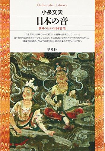 9784582760712: Nihon no oto: Sekai no naka no Nihon ongaku (Heibonsha library) (Japanese Edi... (japan import)