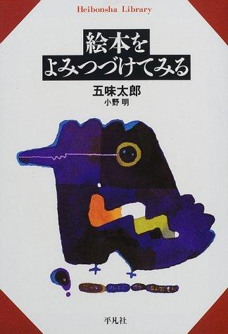 Ehon o yomitsuzukete miru: Tarō Gomi; Akira