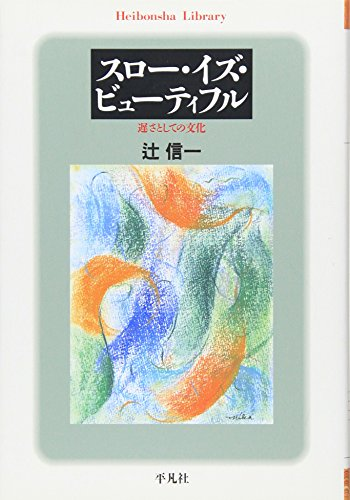 9784582765014: Slow Is Beautiful - Culture as slowness [Japanese Edition]