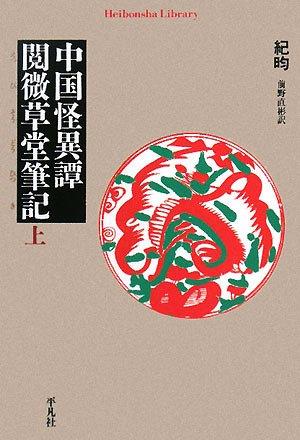 9784582766417: 中国怪異譚 閲微草堂筆記〈上〉 (平凡社ライブラリー)