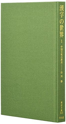 9784582802818: Kanji no sekai : Chūgoku bunka no genten. 1