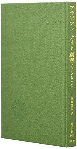 9784582804430: Arajin to Ari Baba: Arabian naito bekkan (Toyo bunko) (Japanese Edition)