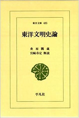 9784582804850: Tōyō bunmei shiron (Tōyō bunko) (Japanese Edition)