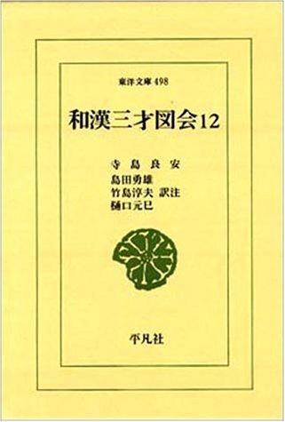 9784582804980: Wa-Kan sansai zue
