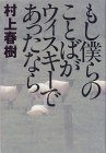9784582829419: Supposing My Words Are Whiskey (Japanese Edition)