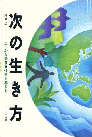 9784582832181: Tsugi no ikikata : eko kara hajimaru shigoto to kurashi.