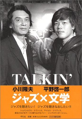 9784582832907: Talkin' jazu bungaku