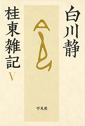 9784582833591: Keitō zakki. 5