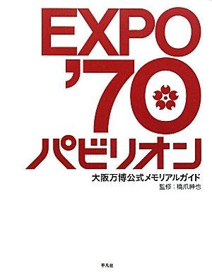 9784582834918: Ekisupo nanajū pabirion : ōsaka banpaku kōshiki memoriaru gaido