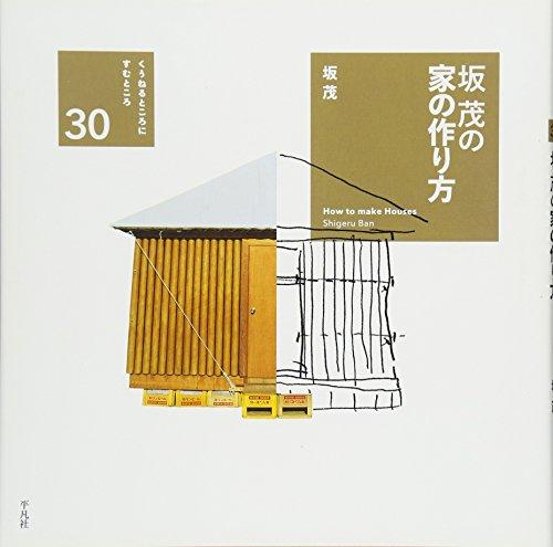 9784582835885: Shigeru Ban How - to Make Houses
