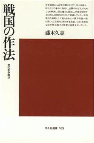 Sengoku no saho: Mura no funso kaiketsu: Hisashi Fujiki