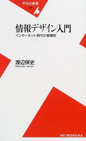 9784582850963: Jōhō dezain nyūmon : Intānetto jidai no hyōgenjutsu