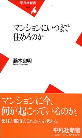 Manshon ni itsumade sumerunoka: Yoshiaki Fujiki