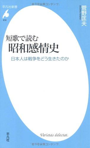 9784582856194: 短歌で読む 昭和感情史 (平凡社新書)
