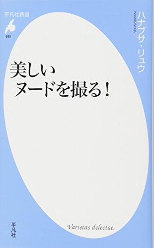 9784582856958: Utsukushii nūdo o toru
