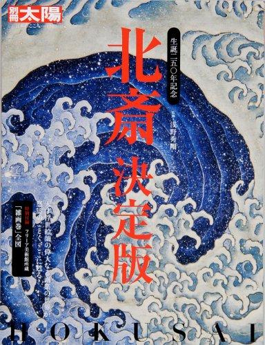 9784582921748: Hokusai