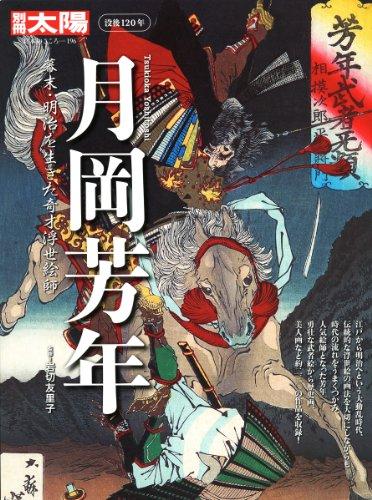 9784582921960: Ukiyo-e: Bakumatsu-meiji Tsukioka Yoshitoshi [Mook] [Mook] by Japanese Author