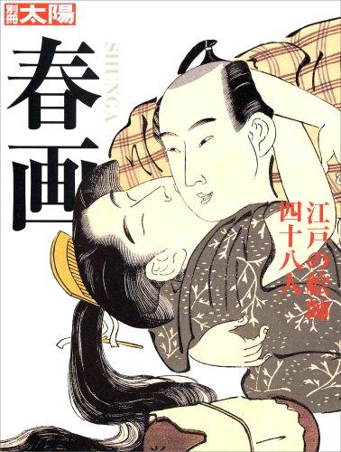 The Shunga (Japanese Edition): Various